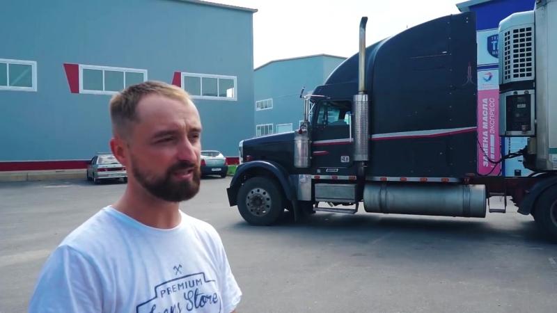 Freightliner Classic - Американский грузовик