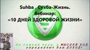 Сухба-Жизнь (Suhba-Life). Вебинар - «10 ДНЕЙ ЗДОРОВОЙ ЖИЗНИ»