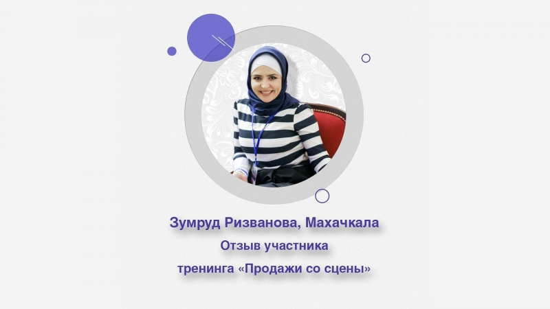 Зумруд Ризванова | Продажи со сцены