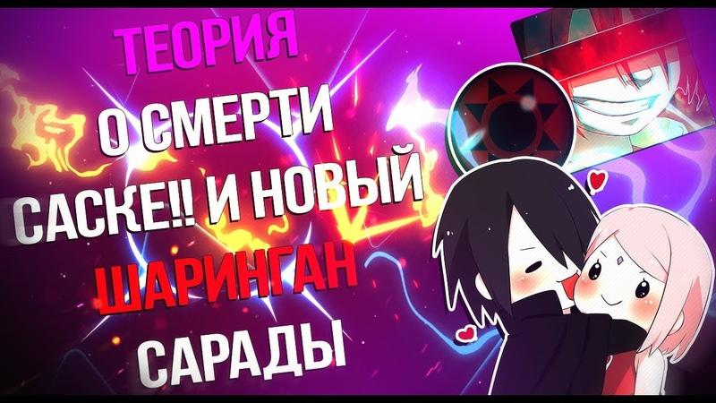 ТЕОРИЯ О СМЕРТИ САСКЕ!! НОВЫЙ ШАРИНГАН САРАДЫ Kuks ТЫ НЕ ПРАВ!! | DarsoX