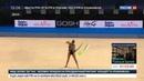 Новости на Россия 24 Чемпионка Рио 2016 Маргарита Мамун завершила карьеру