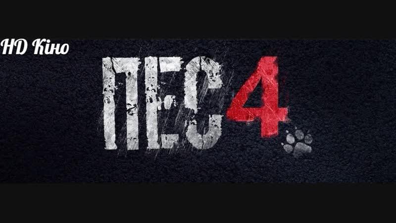 Пес 4 сезон 14 серія 2018 HD