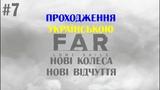 FAR Lone Sails #7 Болото Проходження укранською