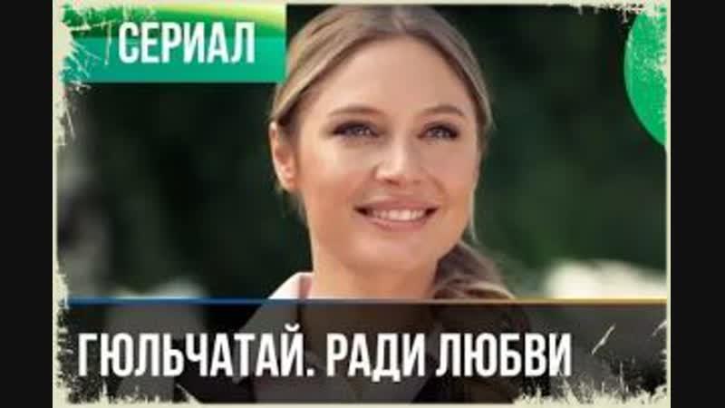 Гюльчатай Ради любви Видео 2014