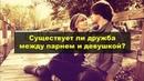 Существует ли дружба между парнем и девушкой?