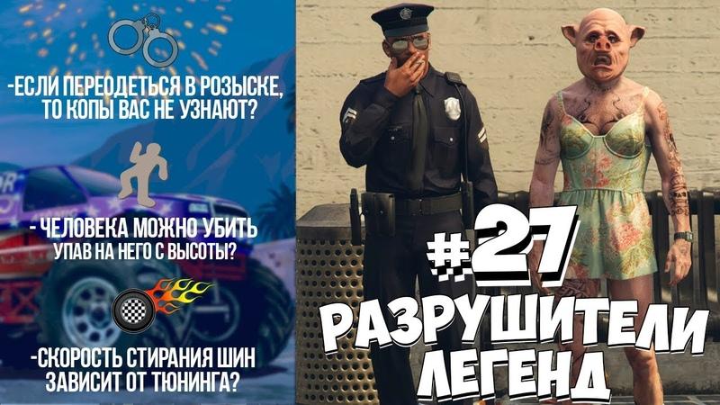 GTA 5 - РАЗРУШИТЕЛИ ЛЕГЕНД 27