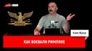 Клим Жуков о том как воевали римляне