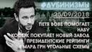 дубинизмы субъективные итоги 25 сентября
