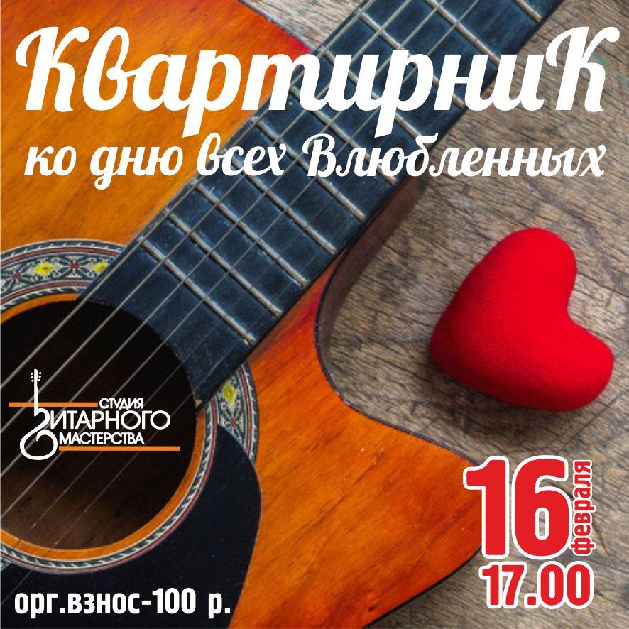 Афиша Квартирник от Студии гитарного мастерства