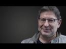Лабковский Михаил 2018 Каких женщин выбирают мужчины Интервью 2018