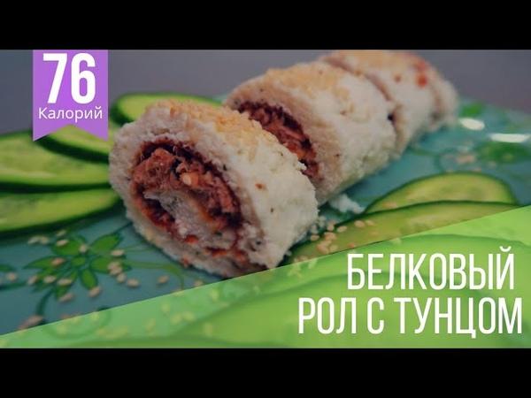 Белковый рол с тунцом Худеем Вкусно Диетический рецепт