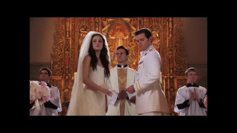Королевская свадьба Луи и Блэр (Сплетница)