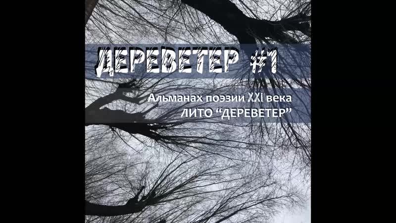 Дереветер 1. Презентация альманаха ЛитО, 29.11.2018, Санкт-Петербург