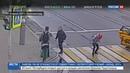 Новости на Россия 24 • Полиция Калининграда выясняет, почему таксист накинулся на пешеходов