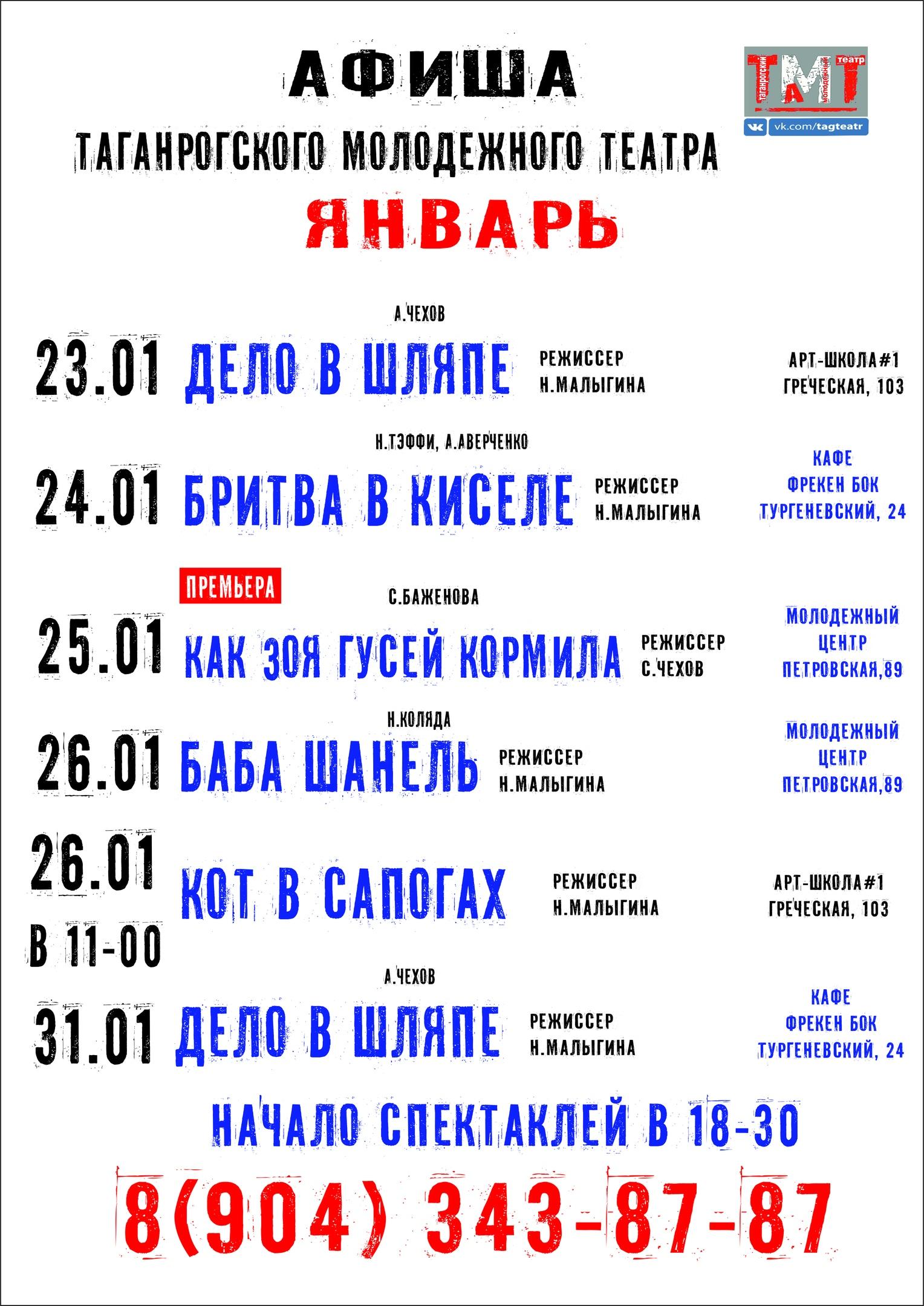 Афиша спектаклей в ЯНВАРЕ. Молодежный театр Нонны Малыгиной