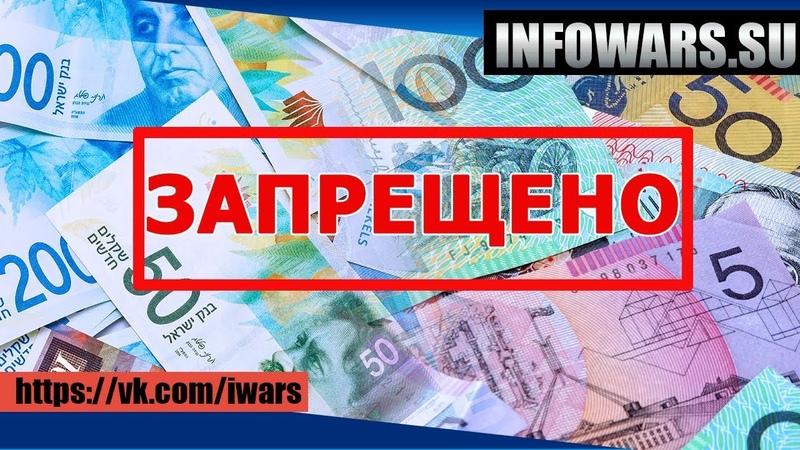 Израиль, США и Австралия начинают запрещать наличные деньги