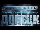 Спартак. Оставленные люди 14-я серия Линия войны - Донецк