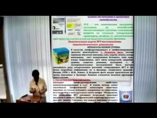 Новоселова Татьяна Ивановна- клетка организма