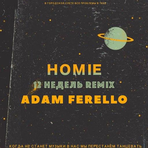 HOMIE альбом 12 Недель (feat. Adam Ferello) [Remix]