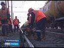 На Северной железной дороге идет ремонтная кампания