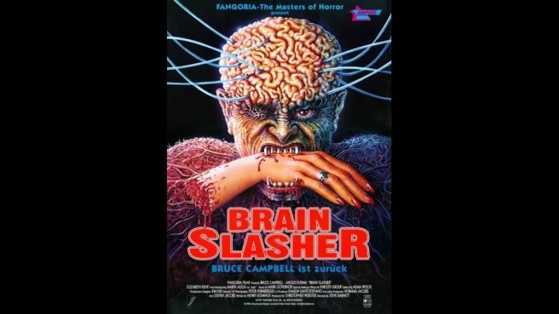Помутнение разума Повреждение мозга Mindwarp Brainslasher. 1992. 1080p. Перевод Андрей Гаврилов. VHS