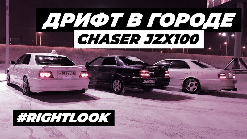 Сибирский Чай   Зимний дрифт в городе   Toyota Chaser 100