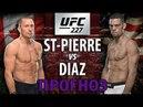ПРОГНОЗ UFC 227. Нейт Диаз против Джоржа Сен-Пьерра. Месть за брата / UFC review