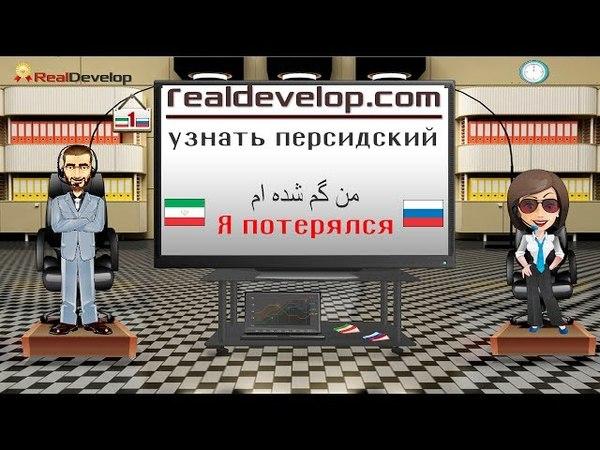 выучить персидский язык фразами 1 Persian for Russian speakers