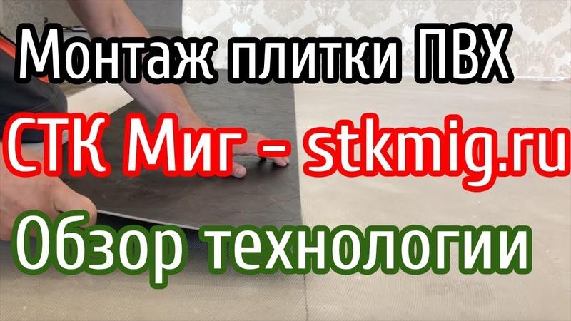 Укладка кварцвиниловой плитки - СТК Миг