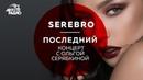 Последний живой концерт Серебра с Серябкиной на Авторадио
