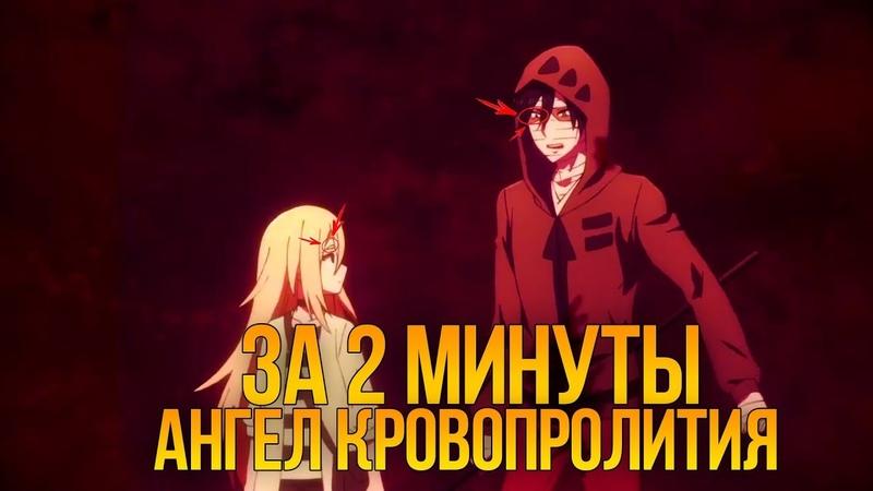 АНГЕЛ КРОВОПРОЛИТИЯ 3 СЕРИЯ | ЗА 2 МИНУТЫ | WAITER