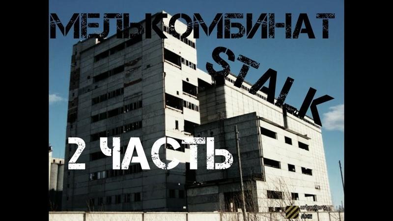 STALK|Заброшенный мелькомбинат|2 часть