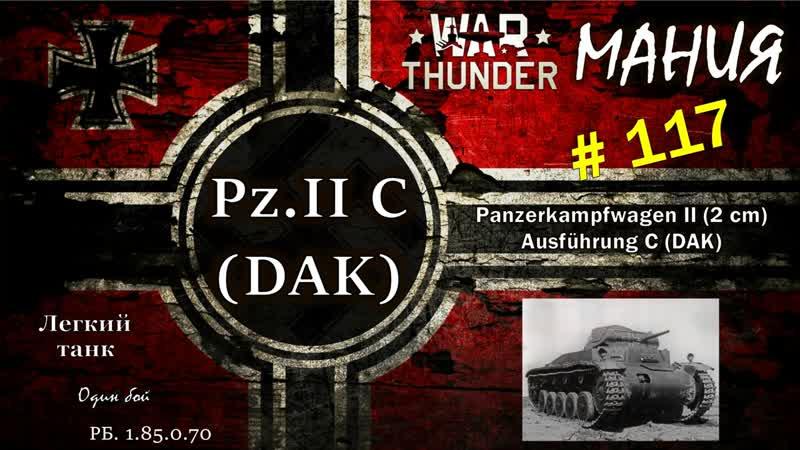 117. Pz.II C DAK.1.85.0.70