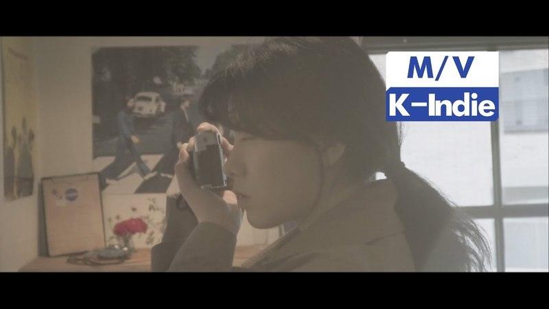 [M/V] Han Yeoyoo (한여유) - Sometimes I Wonder What Love Is (나는 가끔 사랑이 무엇인지를 몰라)
