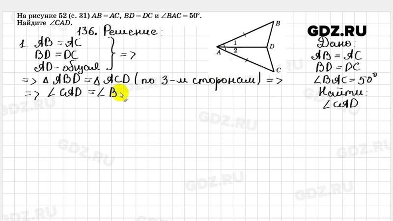 № 136 Геометрия 7 9 класс Атанасян
