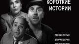 Короткие истории (1963) Комедия СССР Георгий Вицин,Евгений Леонов,Михаил Пуговкин, Ростислав Плятт, Георгий Менглет