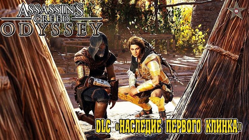 ASSASSIN'S CREED ODYSSEY DLC НАСЛЕДИЕ ПЕРВОГО КЛИНКА 2