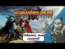 Лучшая PVP - MMORPG! 1 Warhammer Online с Котеем в 2к18!