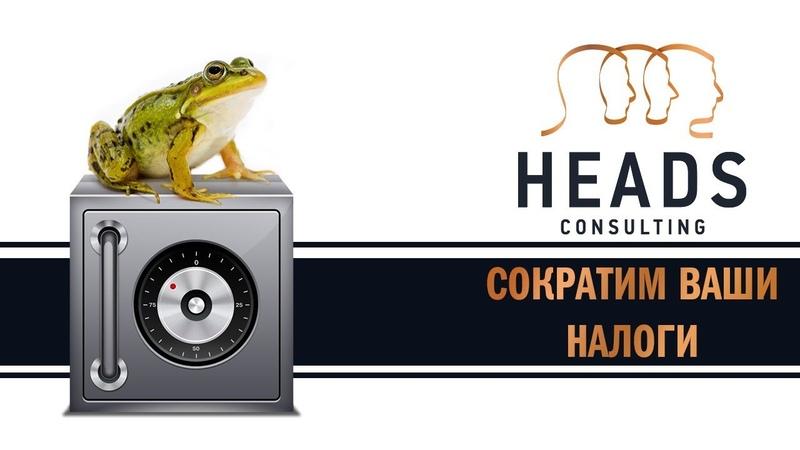 Создание рекламных роликов   Создание видеопрезентации   Видеоролик производство [Heads Consulting]