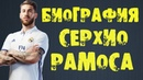 Биография Серхио РамосаBiography of Sergio Ramos