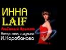 Инна Лайф - ЛЮБИМЫЙ АРОМАТ 2018 сл. муз. И. Карабанова
