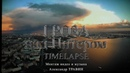 Гроза над Питером в разгар Бабьего лета. Видеомонтаж и музыка - Александр Травин Санкт-Петербург