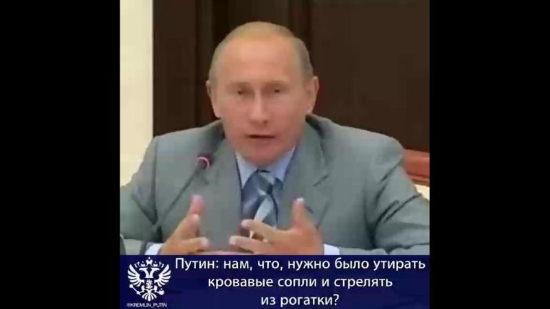 Путин Нам что нужно было утирать кровавые сопли и стрелять из рогатки؟