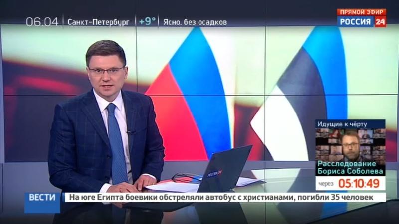 Новости на Россия 24 • Российские дипломаты покинут Эстонию в ближайшие дни