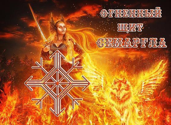 """Защитный став """"Огненный щит Семаргла"""" (автор Samira) PsIsFjBzJag"""