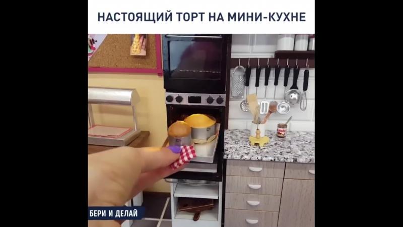 Настоящий торт на миниатюрной кухне