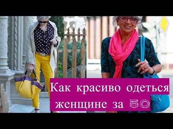 ✔Как правильно и модно одеваться после 50. Несколько советов по стилю