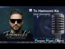 Babak Jahanbakhsh - To Hamooni Ke (2018) بابک جهانبخش - تو همونی که