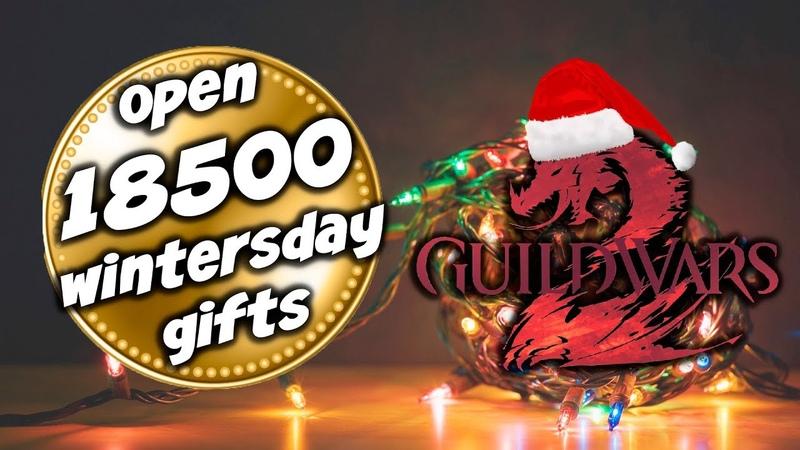 Open 18 500 WINTERSDAY GIFTS in Guild Wars 2!