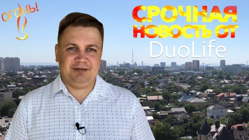 Важно! Промоушн от компании DuoLife на 61 период. (Актуально до 15 октября 2018)